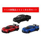 トミカ 2021年9月新製品 3点セット【タカラトミー】