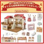●赤い屋根のW家具セット● 赤い屋根の大きなお家+家具セットが2種類! シルバニアファミリー 【大型商品】【新品】