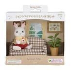 シルバニアファミリー [DF-07] ショコラウサギのお父さん・家具セット【RCP】
