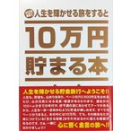 テンヨー [TCB-03]  10万円貯まる本 「人生」版 【貯金箱】【貯金本】