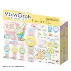 MixWatch(ミックスウォッチ)すみっコぐらし【メガハウス】