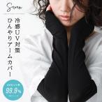 冷感ひんやりアームカバー uvカット率99.9% 日本製 レディース メンズ uv対策 おしゃれ 紫外線対策 日焼け対策 ロング スポーツ 涼しい 指なし 作業用 事務