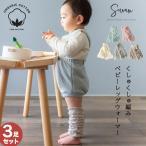 ベビー レッグウォーマー  くしゅくしゅ編み オーガニックコットン 選べる3足セット 日本製 夏 新生児 赤ちゃん キッズ 子供 子ども 暖かい 綿 温活