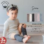 選べる3足セット オーガニックコットン リブ編み 薄手 ベビー レッグウォーマー 日本製 夏 新生児 赤ちゃん キッズ 子供 子ども 暖かい 綿