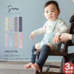 選べる3足セット リネンコットン ベビー レッグウォーマー 日本製 夏 夏用 新生児 赤ちゃん キッズ 子供 子ども  薄手 ロング 暖かい 綿 麻 ふくらはぎ