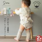 ふんわり二重オーガニックコットン ベビー レッグウォーマー 2足セット 日本製 夏 薄手 シルク 新生児 赤ちゃん キッズ 子供 子ども 暖かい 綿 温活