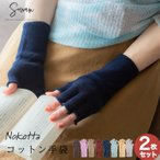 コットンハンドウォーマー 手袋 綿 薄手 春夏 ハンドウォーマー 日本製 保湿 ナチュラル 指なし手袋 メンズ レディース 指切り手袋