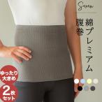 綿プレミアム腹巻 2枚セット ゆったりタイプ 腹巻 はらまき メンズ 紳士 夏 夏用 100% 日本製 妊活 妊婦 レディース 暖かい おしゃれ 冷え 温め あったか 綿