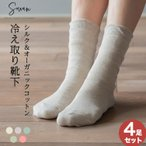 冷えとり靴下 4足セット /冷えとり/靴下/重ね履き/5本指/絹/綿/冷え対策/日本製
