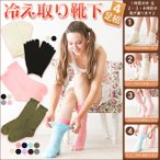 [ 色が選べる! ] 冷えとり靴下 4足セット /冷えとり靴下/重ね履き/5本指/絹/綿/冷え対策/レディース/日本製
