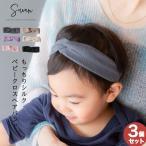 選べる3個セット もっちりシルクベビークロスヘアバンド ターバン 赤ちゃん キッズ  新生児 子供 おしゃれ かわいい 女の子 男の子 リボン アクセ