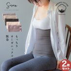 2枚セット もっちり オーガニックコットン 腹巻 腹巻き はらまき レディース メンズ オーガニック 綿 薄手 かわいい 夏 夏用 100% 日本製 妊活 妊婦
