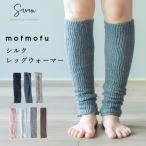 mofmofu シルク レッグウォーマー ロング 絹100% シルク100% レディース メンズ 睡眠 薄手 締め付けない 温める 夏 夏用 日本製 ゆったり
