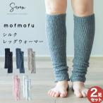 mofmofu シルク レッグウォーマー 2足組 ロング 絹100% シルク100% レディース メンズ 睡眠 薄手 締め付けない 温める 夏 夏用 日本製 ゆったり