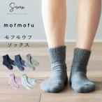 mofmofu 靴下 レディース メンズ おしゃれ かわいい 裏起毛 あったか 厚手 暖かい 毛糸 冬 もこもこ ふわふわ 部屋 足首 睡眠 寝るとき 日本製