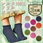 シルク100%フリルソックス 3足組 シルク/絹/靴下/3足組/レディース/薄手/冷え性/日本製