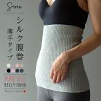 薄手シルク腹巻き はらまき レディース メンズ 可愛い かわいい おしゃれ 夏 夏用 大きめ 100% 日本製 妊活 妊婦 生理 暖かい 冷え 温め あったか マタニティ
