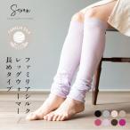 シルク100%レッグウォーマー 長めモデル レディース メンズ 薄手 絹100% シルク100% アームカバー ロング