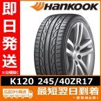 夏タイヤ HANKOOK VENTUS V12 evo2 ベンタス 245/40ZR17 95Y K120 245/40R17 ハンコックタイヤ