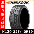 ハンコックお取り寄せ商品★225/40R19 93Y XL K120 新品 夏タイヤ