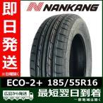 夏タイヤ 185/55R16 87V NANKANG ECO-2+ ナンカンタイヤ