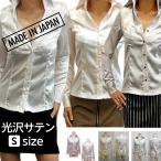 細身サイズ長袖 上品きれいめライトカラー超光沢ありのテカテカツルツル長袖サテンシャツブラウス 国産日本製Made in Japan