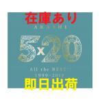 8��������� ͽ�� �� ����Х� 5��20 All the BEST!! 1999-2019 ��������2 4CD+1DVD-B CD+DVD ����