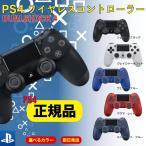 国内正規品 DUALSHOCK 4 デュアルショック コントローラー Playstation 4