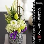 お供え 新盆 仏花 プリザーブドフラワー アレンジメント uzu ギフト 誕生日 ケース ブリザードフラワー プレゼント 枯れないお花