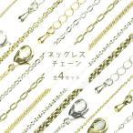 ネックレスチェーン アソートセット 10本 4種類からお選びください ゴールド ロジウムカラー アンティークゴールド アンティークシルバー 約40〜60cm