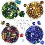 インドビーズ ミックス 30g 色をお選びください ガラスビーズ