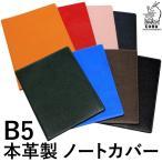 B5 本革 ノートカバー 名入れ対象商品 ギフト プレゼント 牛革 レザー  【COBU コブ】C13