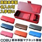 ショッピング筆箱 COBU 新本革製 マグネット 筆箱 入学用品   送料無料    名入対象商品   (C14)