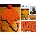 【2色展開】ペルーチューヨアルパカWOOL帽子/ニット帽 橙 黄 キャロットオレンジ ゴールドオーカー ニット レディース メンズ 防寒 対策