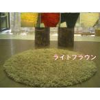 「色展開」本物志向◆◆ウールシャギーラグ円形65cmブラウン茶レッド赤イエロー黄アイボリーブラック黒
