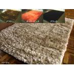 【4色展開】ウール入/洗練されたシャギーラグ100×150約1畳woolブラウン茶チェリーピンク桃ベージュブラック黒
