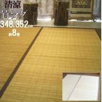 バンブーラグマット■天然竹敷物348×352約8畳「お届け約1週間」 節電