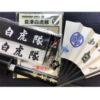 【幸泉】白虎隊グッズ7点セット ハチマキ白・黒 白虎刀(小) 扇子 携帯クリーナー ストラップ 自由帳