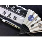 【幸泉】白虎隊グッズ6点セット ハチマキ白・黒 白虎刀(中)×2本 扇子×2本