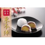 栗本陣 10個セット(箱入り) 北海道産小豆・国産最上級羽二重粉使用