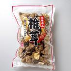 福島県産 乾燥しいたけ 140g×2袋セット