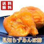「オーチャード斉藤」「極上の会津」みしらずあんぽ柿 個包装3個入り×4パック 甘味がギュっと詰まったとろ〜り食感は最高です!
