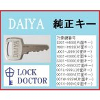 DAIYA(ダイヤ)ロッカー 純正キー E印 H印 J印 K印 S印 合鍵 スペアキー