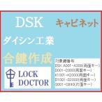 DSK(デーエスケー,ダイシン工業)キャビネット 合鍵 スペアキー A印 G印 K印
