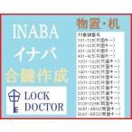 INABA(イナバ)物置・デスク・机 合鍵 スペアキー A印 B印 数字3桁、4桁