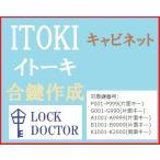 ITOKI(イトーキ)キャビネット 合鍵 スペアキー A印 B印 K印 P印 G印