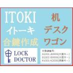 ITOKI(イトーキ)デスク・机 合鍵 スペアキー A印 B印 K印