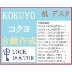KOKUYO(コクヨ)デスク・机 合鍵 スペアキー DR印 EDR印 CF印 W印 TS印 KM印 PN印