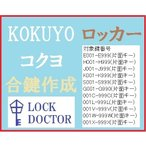 KOKUYO(コクヨ)ロッカー 合鍵 スペ�