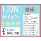 LION(ライオン)書庫 合鍵 スペアキー E印 H印 J印 K印 S印 G印 E印 C印